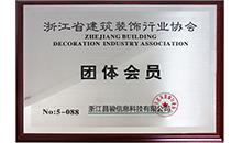 浙江省建筑装饰行业协会团体会员单位