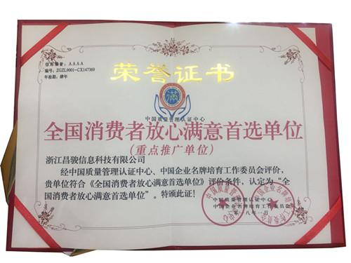 消费者满意单位荣誉证书-浙江昌骏信息科技有限公司