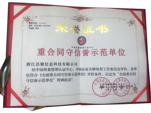 昌骏示范单位荣誉证书