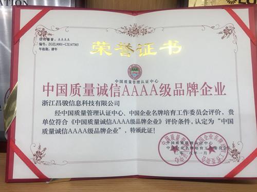 昌骏科技品牌企业荣誉证书