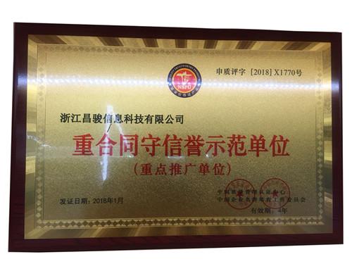 2018年昌骏科技评为重合同守信誉示范单位