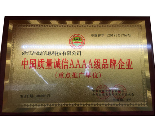 2018昌骏科技被评为中国质量诚信AAAA级品牌企业