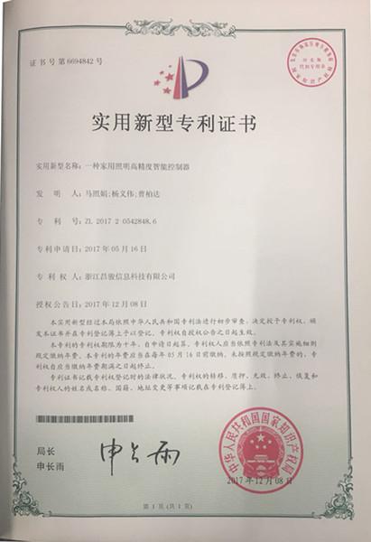 昌骏家用照明智能控制器专利