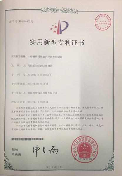 昌骏酒店智能声控调光控制器专利