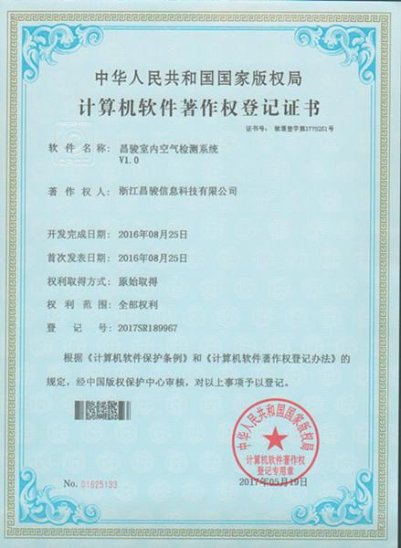 昌骏室内空气检测系统专利