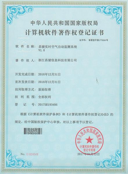 昌骏实时空气自动监测系统专利