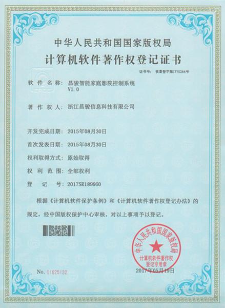 昌骏智能家族影院控制系统专利