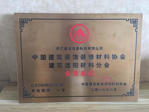 恭喜浙江昌骏信息科技有限公司成为建筑装饰材料协会的会员!!!