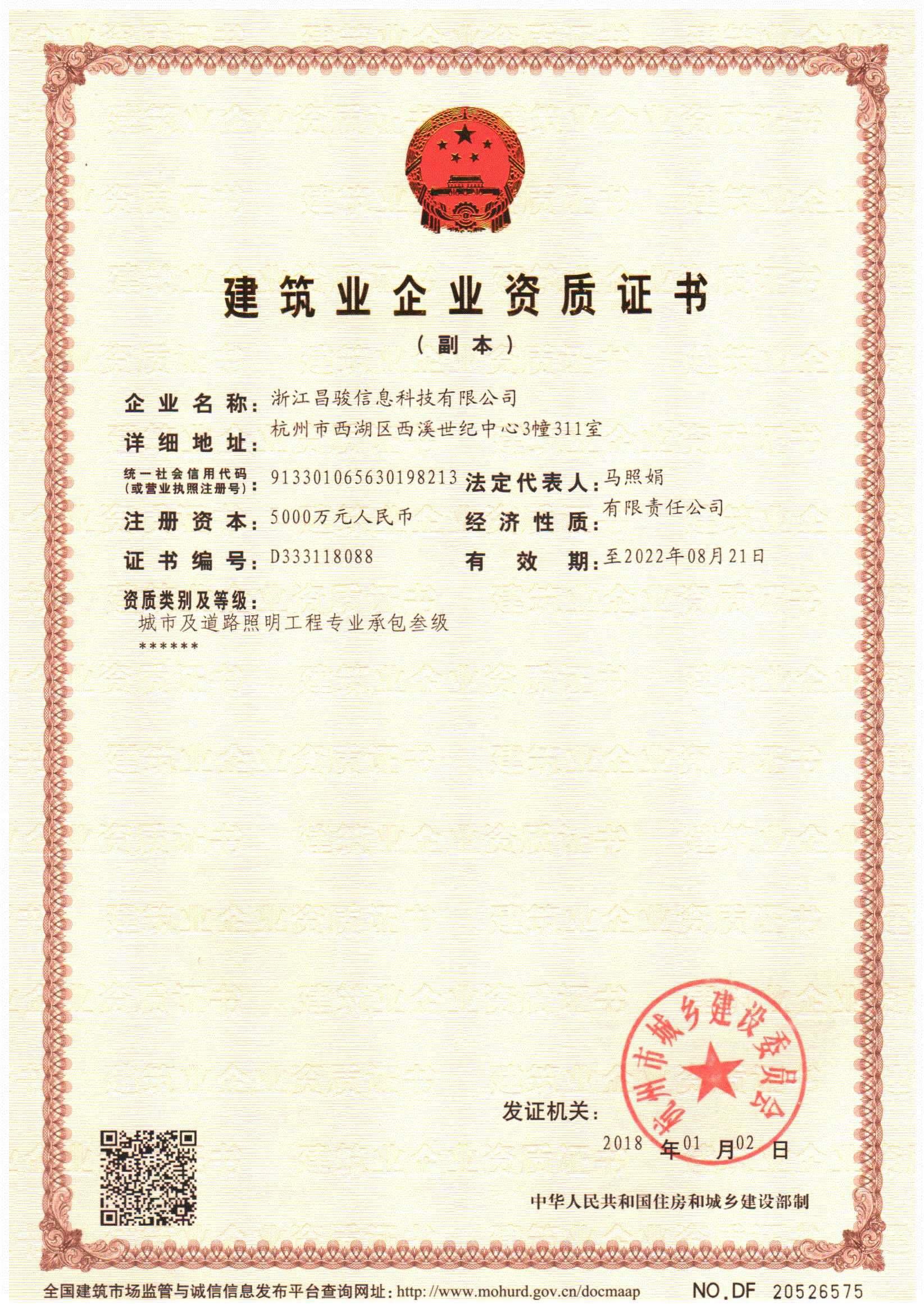 昌骏科技已取得泛光照明资质证书
