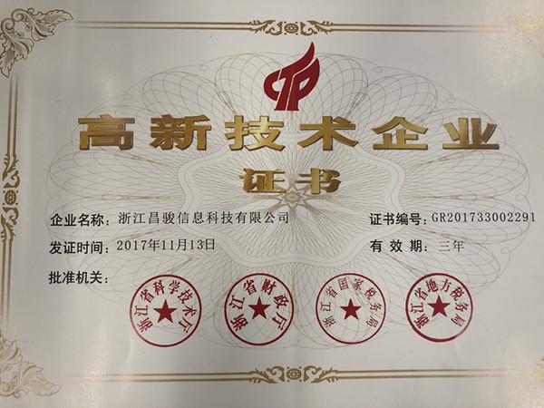 智能家居公司昌骏科技已评为高新企业