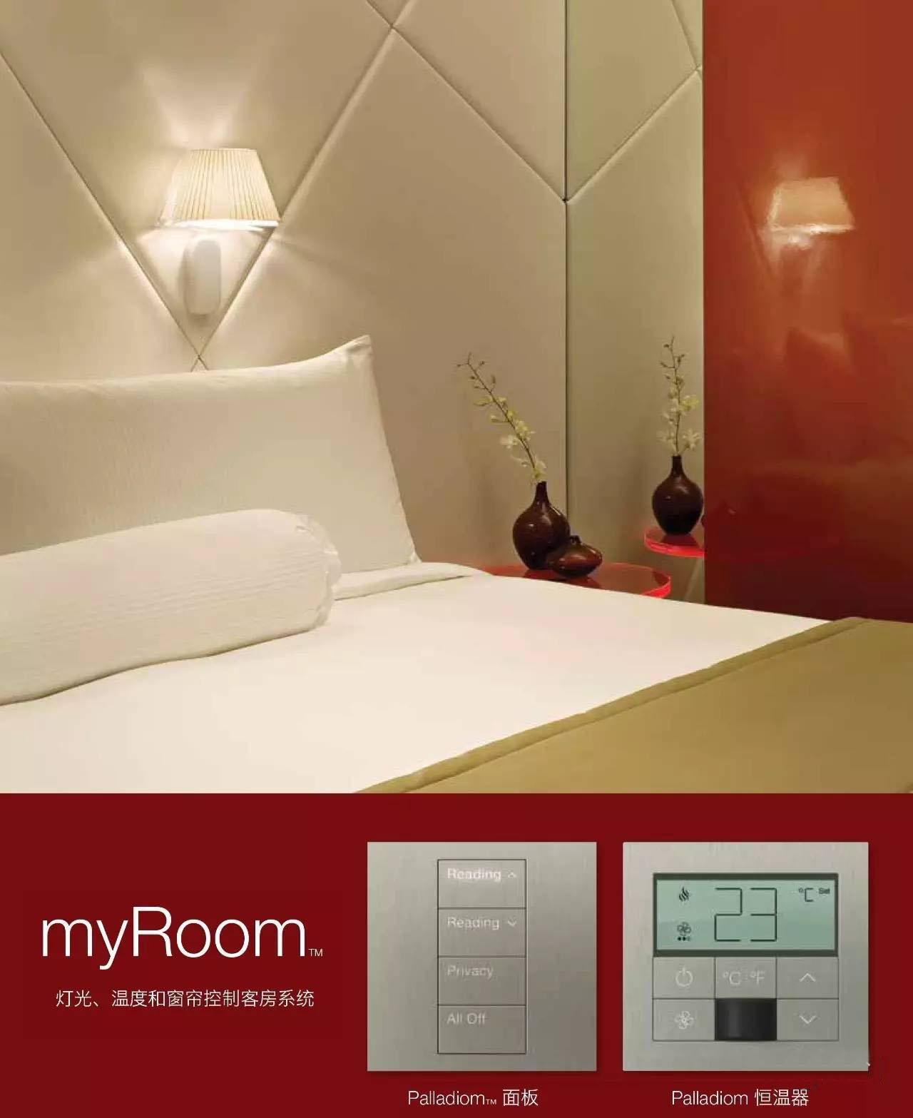 路创 myRoom 酒店客房控制系统